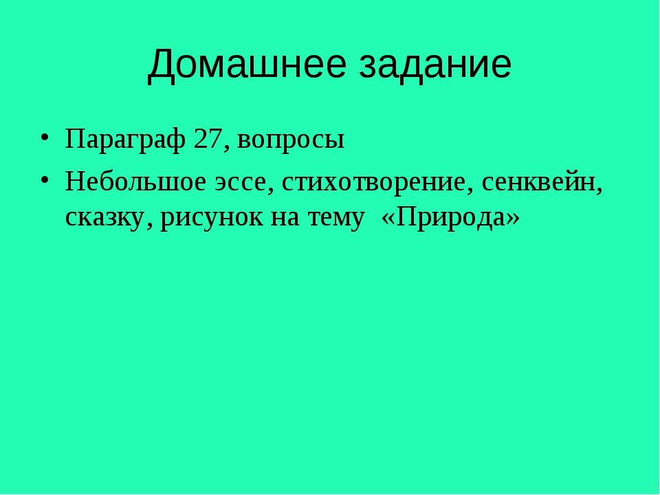 Домашнее задание Параграф 27, вопросы Небольшое эссе, стихотворение, сенквейн...