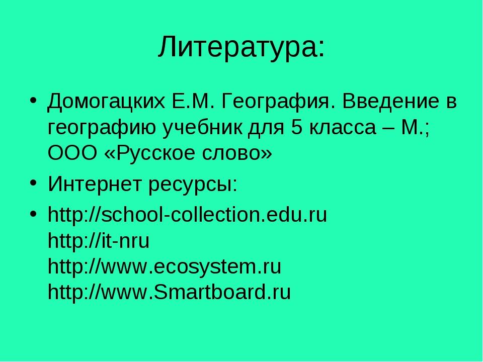 Литература: Домогацких Е.М. География. Введение в географию учебник для 5 кла...