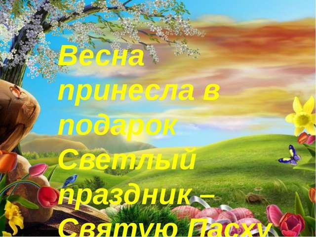 Весна принесла в подарок Светлый праздник – Святую Пасху