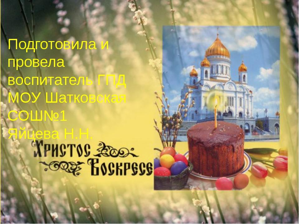 Подготовила и провела воспитатель ГПД МОУ Шатковская СОШ№1 Яйцева Н.Н.