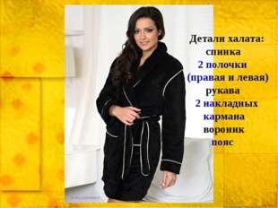 Детали халата: спинка 2 полочки (правая и левая) рукава 2 накладных кармана