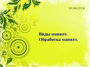 Виды манжет. Обработка манжет. 08.04.2014