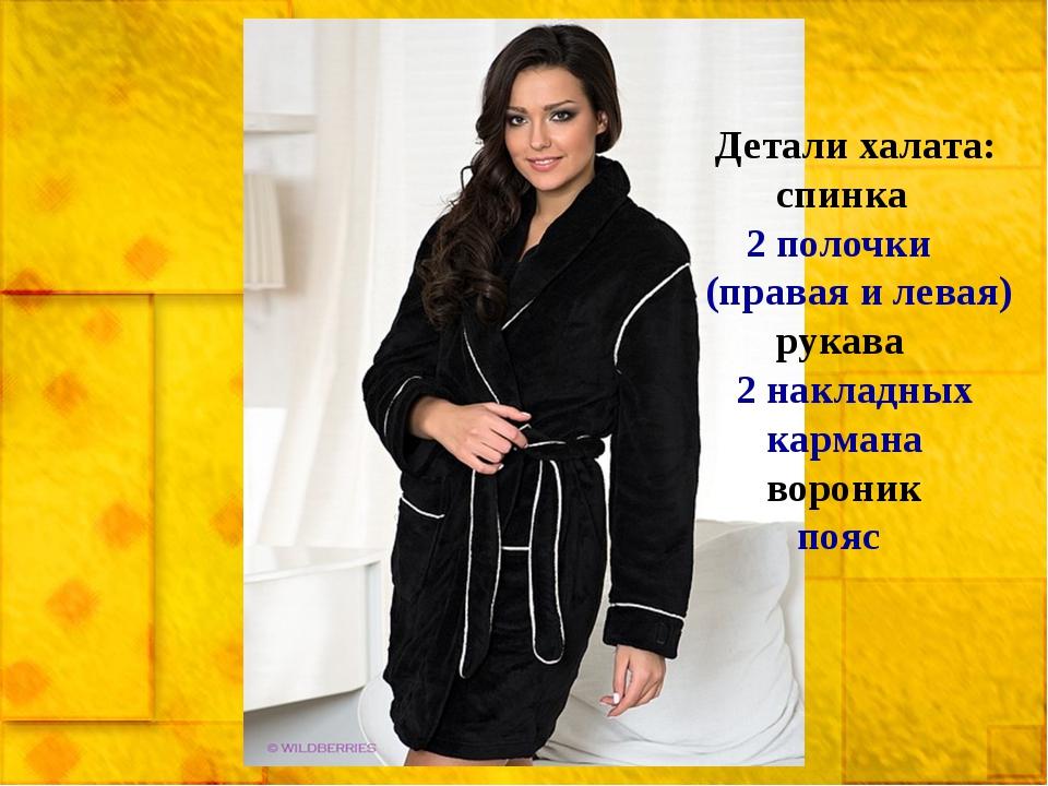 Детали халата: спинка 2 полочки (правая и левая) рукава 2 накладных кармана...