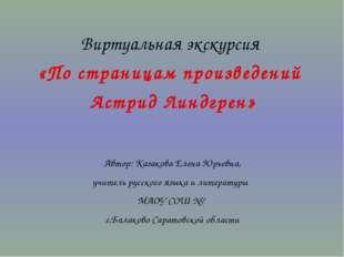 Виртуальная экскурсия «По страницам произведений Астрид Линдгрен» Автор: Каза