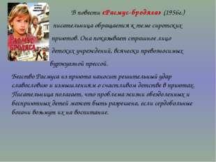 В повести «Расмус-бродяга» (1956г.) писательница обращается к теме сиротских