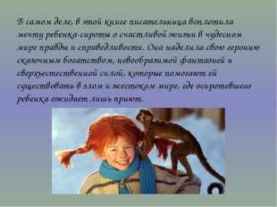 В самом деле, в этой книге писательница воплотила мечту ребенка-сироты о счас