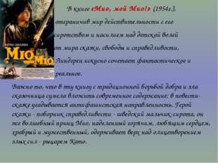 В книге «Мио, мой Мио!» (1954г.), отграничив мир действительности с его сиро