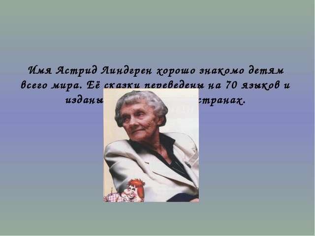 Имя Астрид Линдгрен хорошо знакомо детям всего мира. Её сказки переведены на...