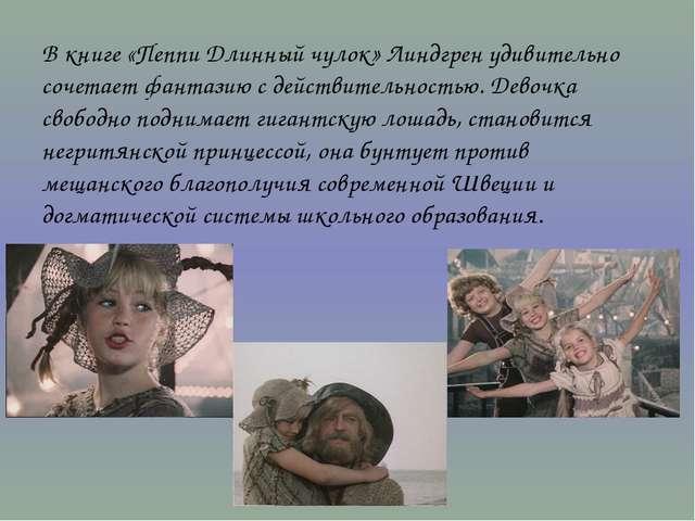В книге «Пеппи Длинный чулок» Линдгрен удивительно сочетает фантазию с действ...