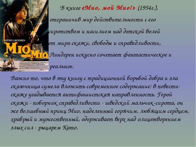 В книге «Мио, мой Мио!» (1954г.), отграничив мир действительности с его сиро...