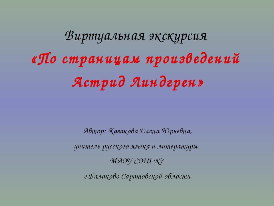 Виртуальная экскурсия «По страницам произведений Астрид Линдгрен» Автор: Каза...