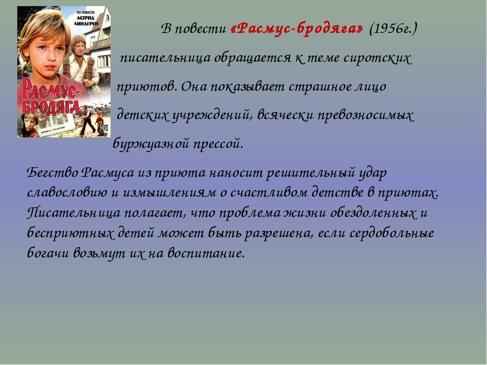 В повести «Расмус-бродяга» (1956г.) писательница обращается к теме сиротских...