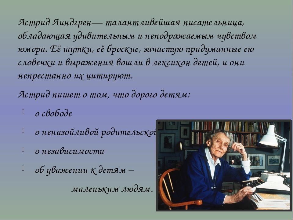 Астрид Линдгрен— талантливейшая писательница, обладающая удивительным и непод...