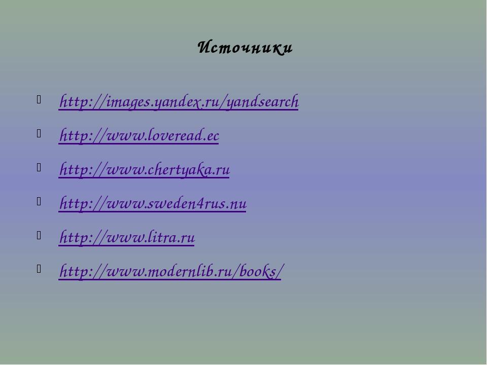 Источники http://images.yandex.ru/yandsearch http://www.loveread.ec http://ww...