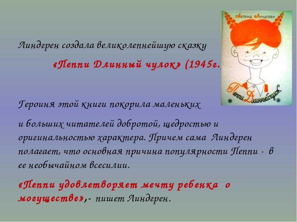 Линдгрен создала великолепнейшую сказку «Пеппи Длинный чулок» (1945г.). Геро...