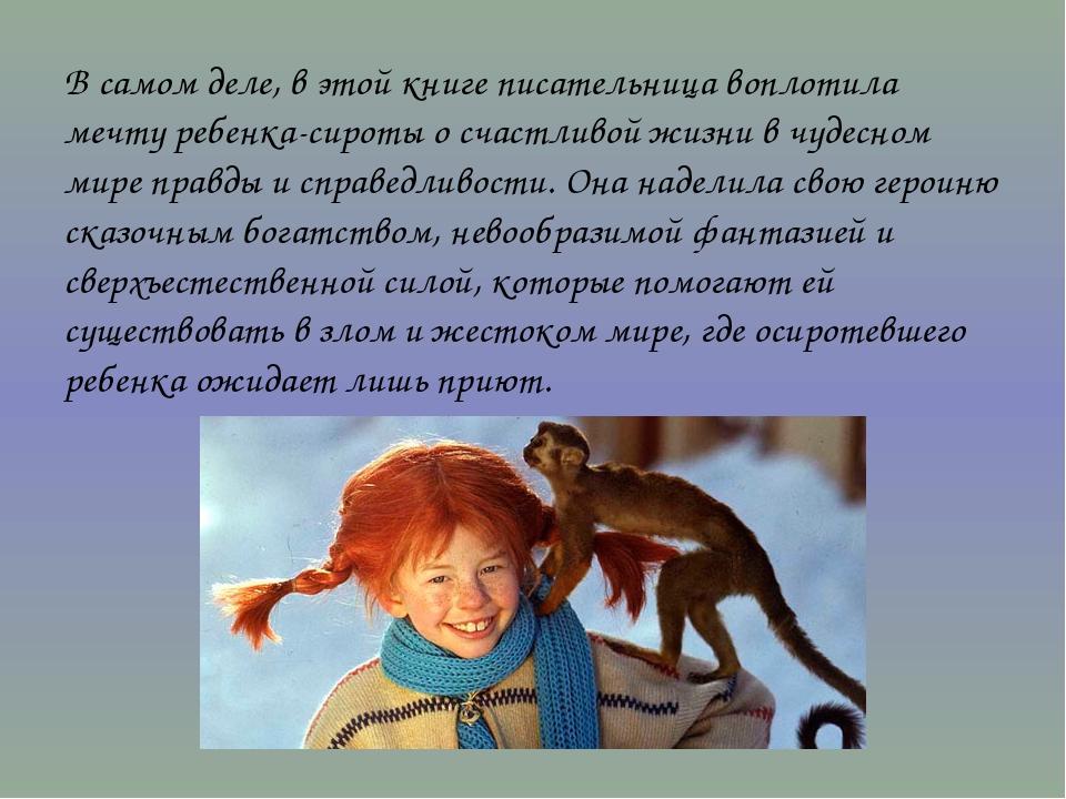 В самом деле, в этой книге писательница воплотила мечту ребенка-сироты о счас...