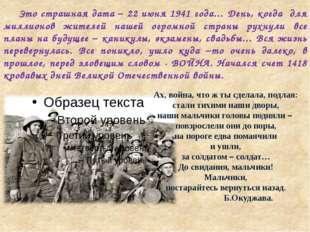 Это страшная дата – 22 июня 1941 года… День, когда для миллионов жителей наш