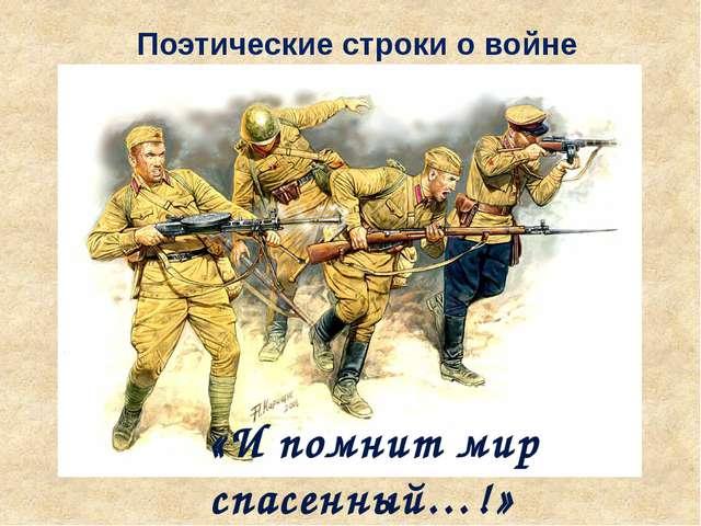 Поэтические строки о войне «И помнит мир спасенный…!»