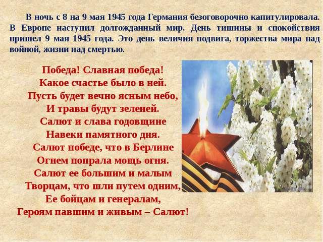 В ночь с 8 на 9 мая 1945 года Германия безоговорочно капитулировала. В Европ...