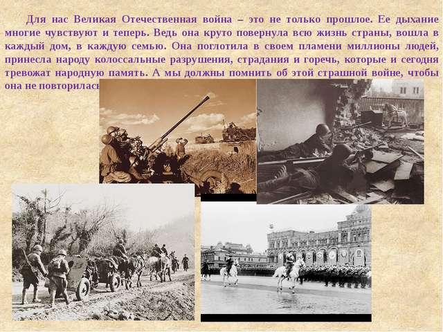 Для нас Великая Отечественная война – это не только прошлое. Ее дыхание мног...
