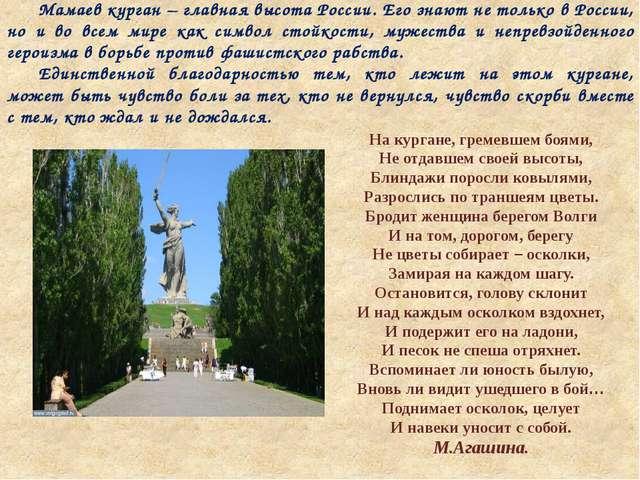 Мамаев курган – главная высота России. Его знают не только в России, но и во...