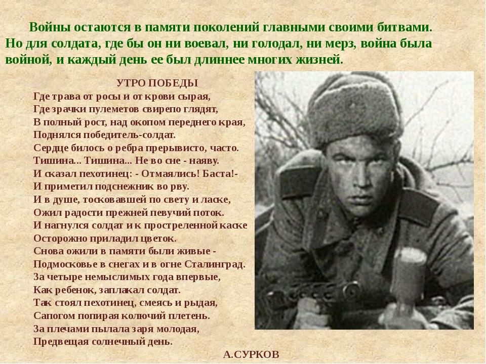 Войны остаются в памяти поколений главными своими битвами. Но для солдата, г...