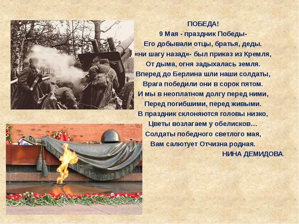 ПОБЕДА! 9 Мая - праздник Победы- Его добывали отцы, братья, деды. «ни шагу на...