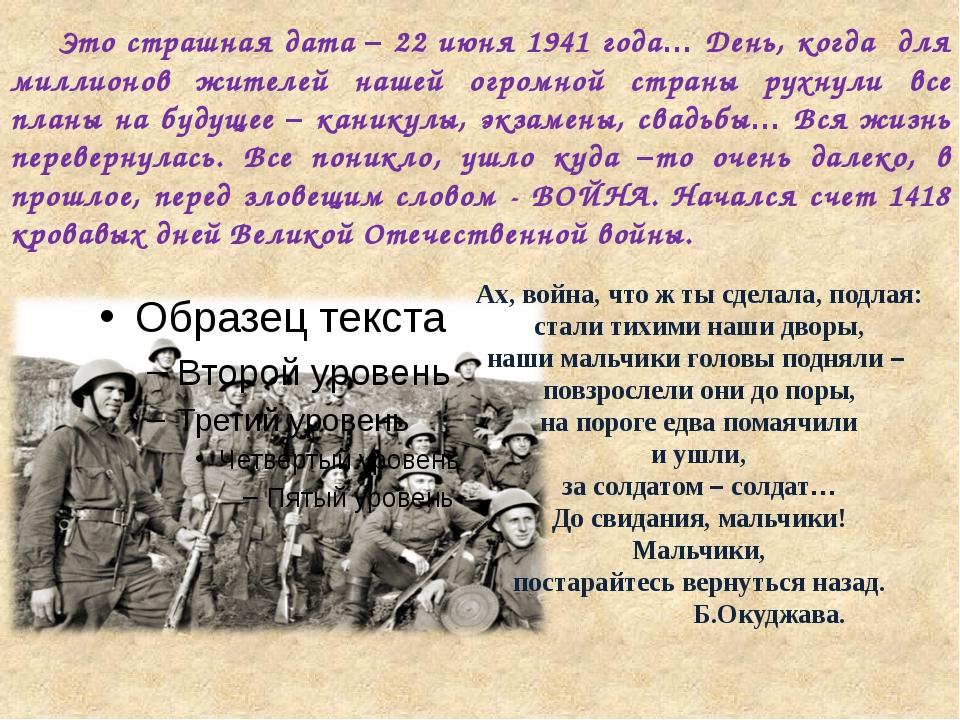 Это страшная дата – 22 июня 1941 года… День, когда для миллионов жителей наш...
