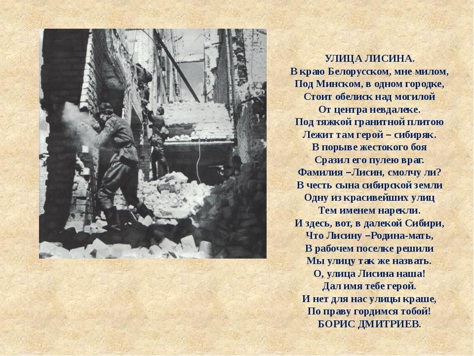 УЛИЦА ЛИСИНА. В краю Белорусском, мне милом, Под Минском, в одном городке, Ст...