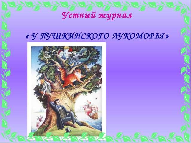 Устный журнал « У ПУШКИНСКОГО ЛУКОМОРЬЯ»
