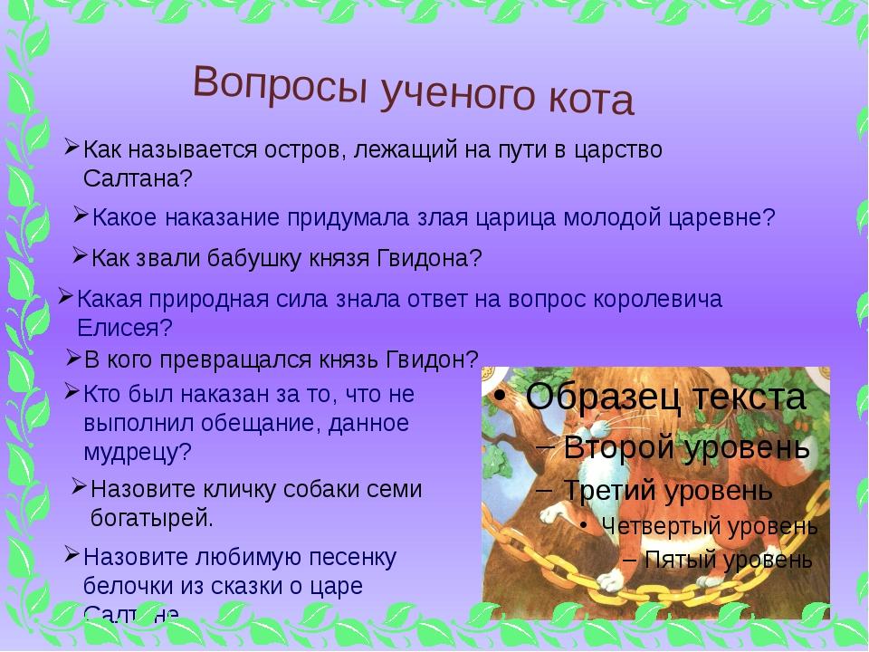 Вопросы ученого кота Как называется остров, лежащий на пути в царство Салтана...