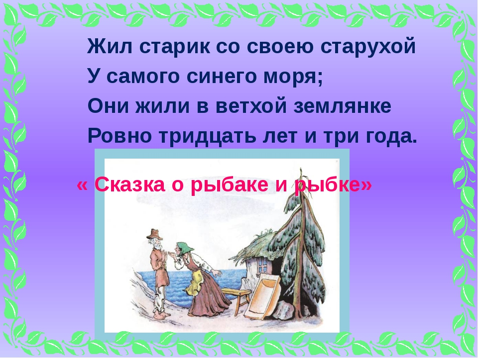 Жил старик со своею старухой У самого синего моря; Они жили в ветхой землянке...