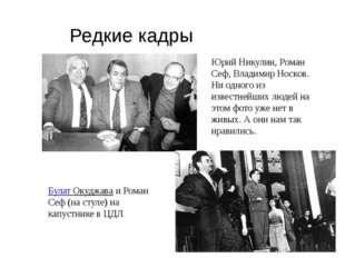 Юрий Никулин, Роман Сеф, Владимир Носков. Ни одного из известнейших людей на
