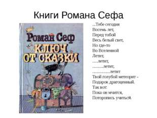 Книги Романа Сефа ...Тебе сегодня Восемь лет, Перед тобой Весь белый свет, Но