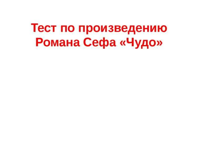 Тест по произведению Романа Сефа «Чудо»