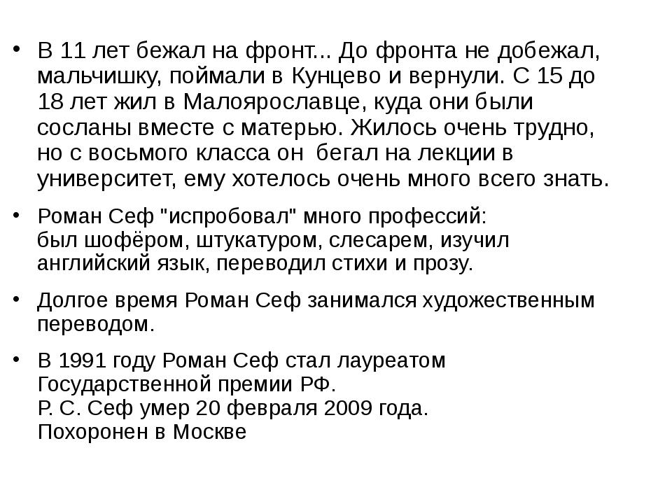 В 11 лет бежал на фронт... До фронта не добежал, мальчишку, поймали в Кунцево...