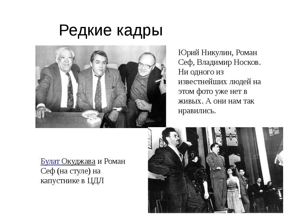 Юрий Никулин, Роман Сеф, Владимир Носков. Ни одного из известнейших людей на...