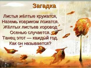 Листья жёлтые кружатся, Наземь ковриком ложатся. Жёлтых листьев хоровод Осень