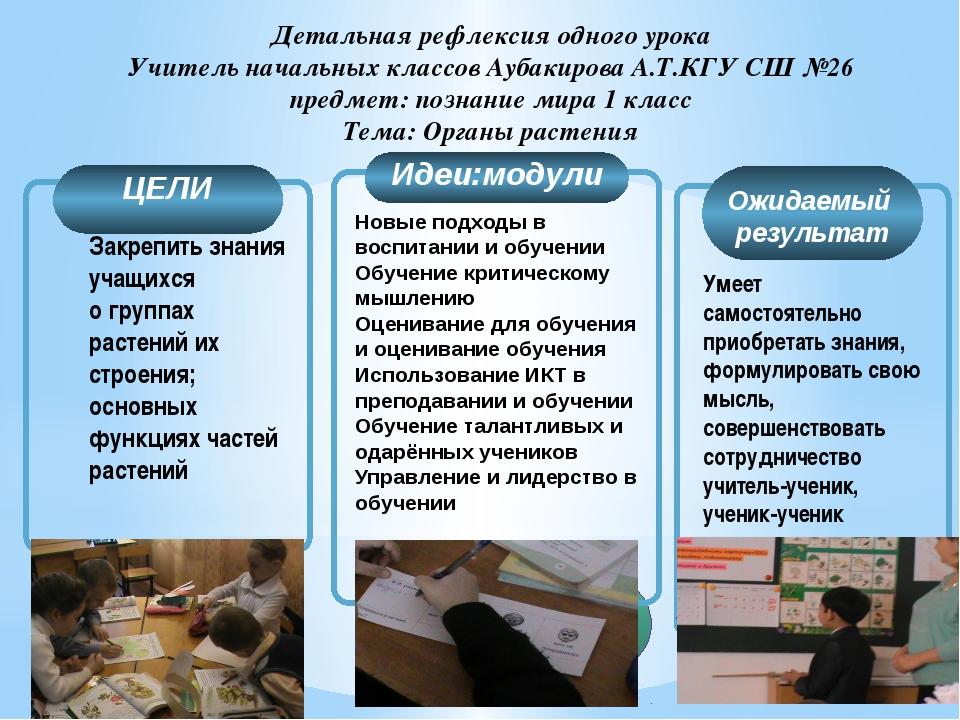Детальная рефлексия одного урока Учитель начальных классов Аубакирова А.Т.КГ...