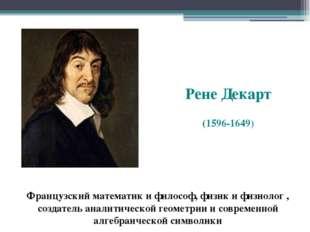 Рене Декарт (1596-1649) Французский математик и философ, физик и физиолог , с