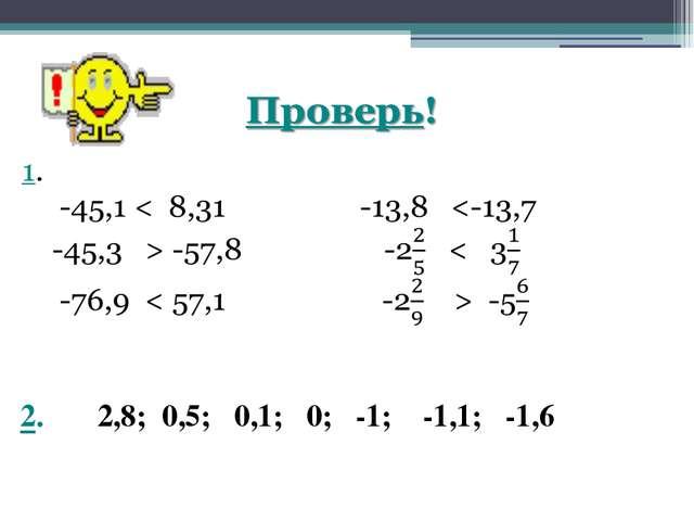 2. 2,8; 0,5; 0,1; 0; -1; -1,1; -1,6