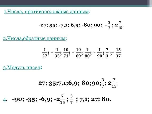 Конспект урока по математики 7 класс