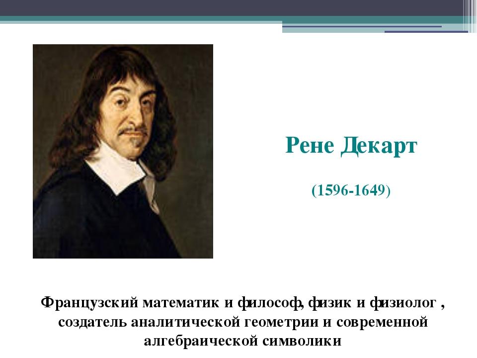 Рене Декарт (1596-1649) Французский математик и философ, физик и физиолог , с...