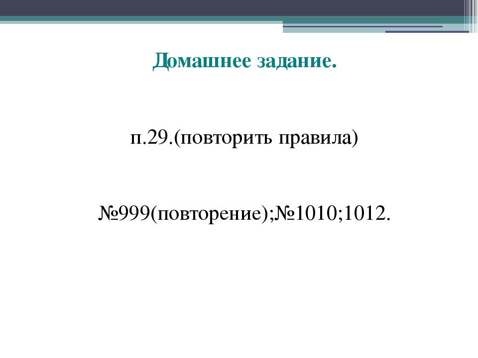Домашнее задание.  п.29.(повторить правила) №999(повторение);№1010;1012.