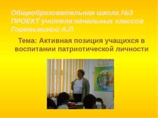 Тема: Активная позиция учащихся в воспитании патриотической личности Общеобр