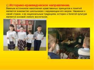 1) Историко-краеведческое направление. Важным источником накопления нравстве