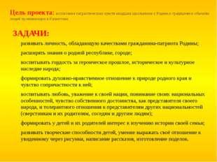 Цель проекта:воспитание патриотических чувств младших школьников к Родине,к