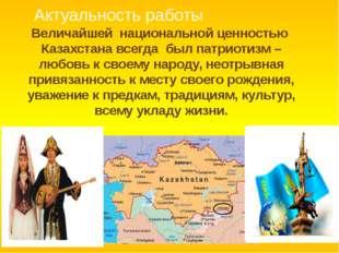 Величайшей национальной ценностью Казахстана всегда был патриотизм – любовь