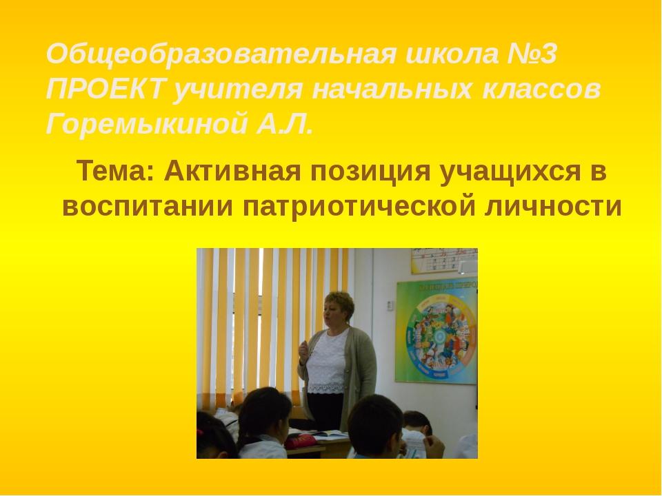 Тема: Активная позиция учащихся в воспитании патриотической личности Общеобр...