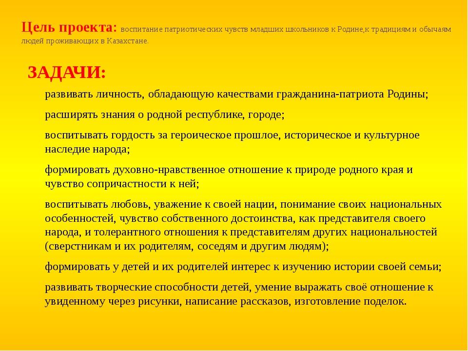 Цель проекта:воспитание патриотических чувств младших школьников к Родине,к...